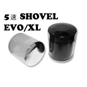 オイルフィルター EVO/5速ショベル用