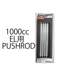 1000cc EL用 プッシュロッドセット