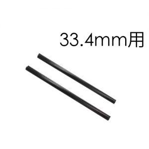 33.4mm フォークチューブインナースプリング